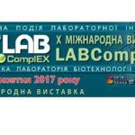 УЛЯБП АПК – учасник Міжнародної виставки LABCompLEX 2017 та організатор фахового семінару до 120-річчя НУБіП України