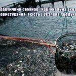 Запрошення на семінар щодо перспектив розвитку аквакультури в Україні