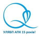 Українській лабораторії якості і безпеки продукції АПК – 15 років!