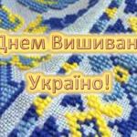 Колектив УЛЯБП АПК, вітає всіх з днем Вишиванки!