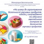 Онлайн Весняна школа «На шляху до гарантування безпечності харчових продуктів: підходи у запровадженні та здійсненні Європейського контролю за безпечністю харчових продуктів»