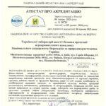УЛЯБП АПК підтвердила свою компетентність та отримали Атестат про акредитацію!