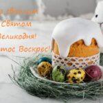 Із Святом Великодня!